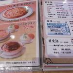 八勝亭オリエント  - メニュー写真:メニュー4。