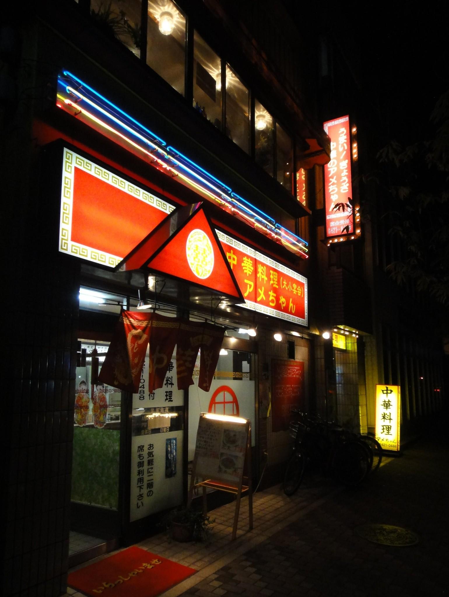 中華料理アメちゃん