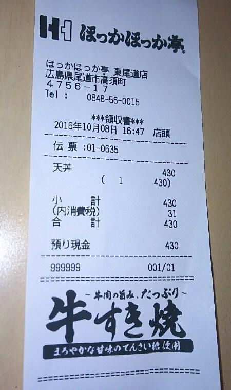 ほっかほっか亭 東尾道