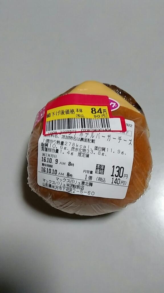 マックスバリュ 米沢駅前店