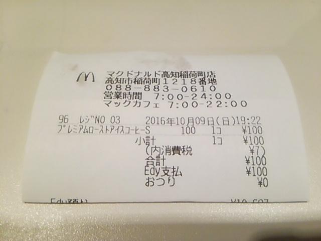 マクドナルド 高知稲荷町店