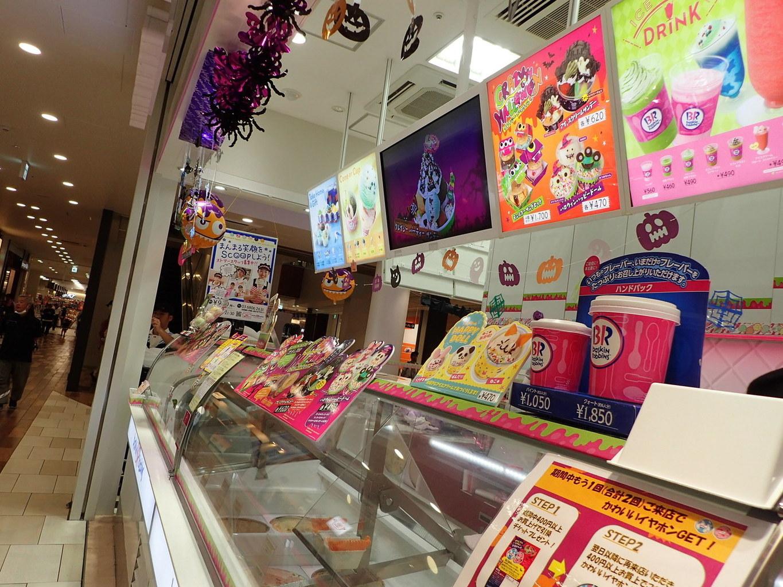 サーティワンアイスクリーム ポンテポルタ千住店