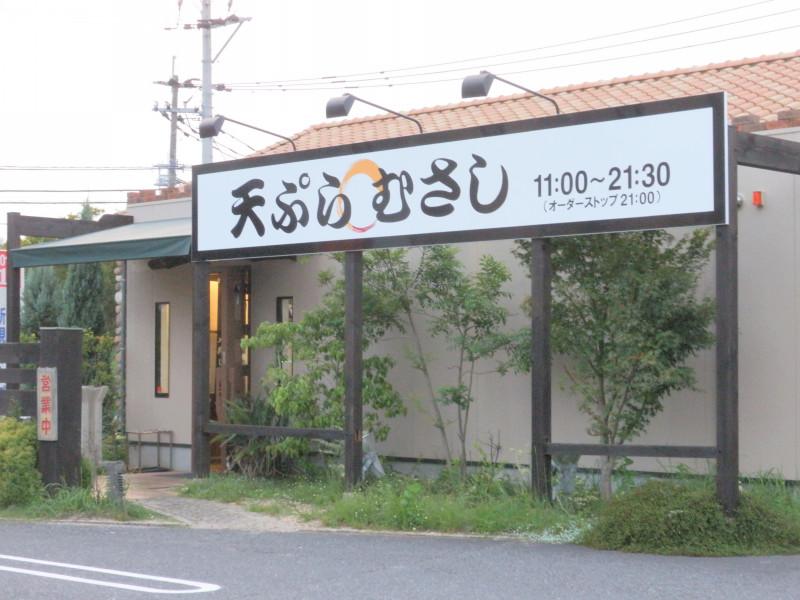 天ぷら むさし