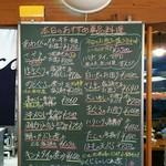 おけしょう鮮魚の海中苑 - メニュー写真:
