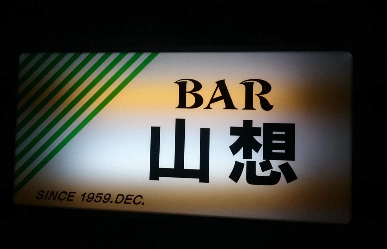 BAR山想