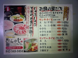 おんのじ 昭島店