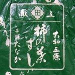 柿の葉すし本舗たなか 本店 -
