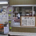 大豆生田商店 -