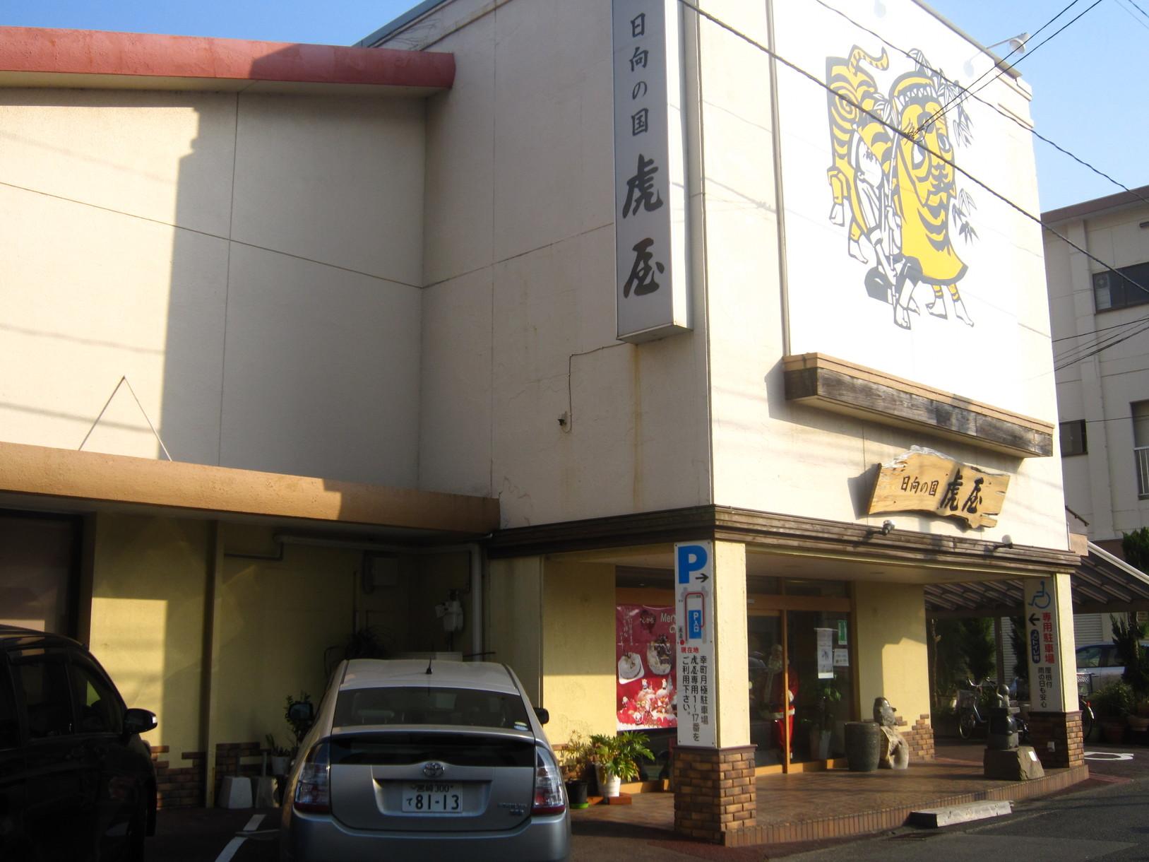 日向の国 虎屋 幸町本店