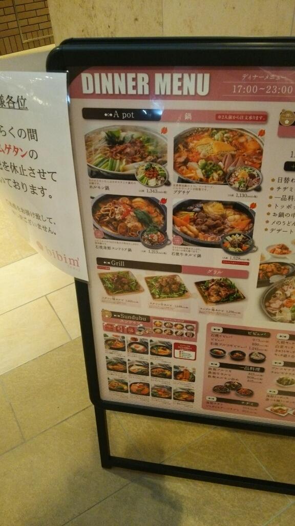 韓国料理bibim' KITTE博多店