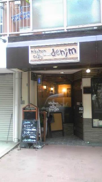 キッチン&カフェ デニム