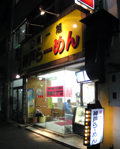 神戸ラーメン第一旭 水道筋店