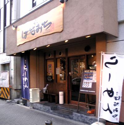 麺匠 はなみち 東三国店