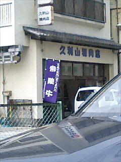 久利山精肉店