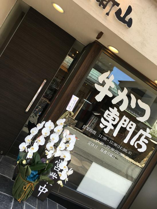 牛かつ新山 津店