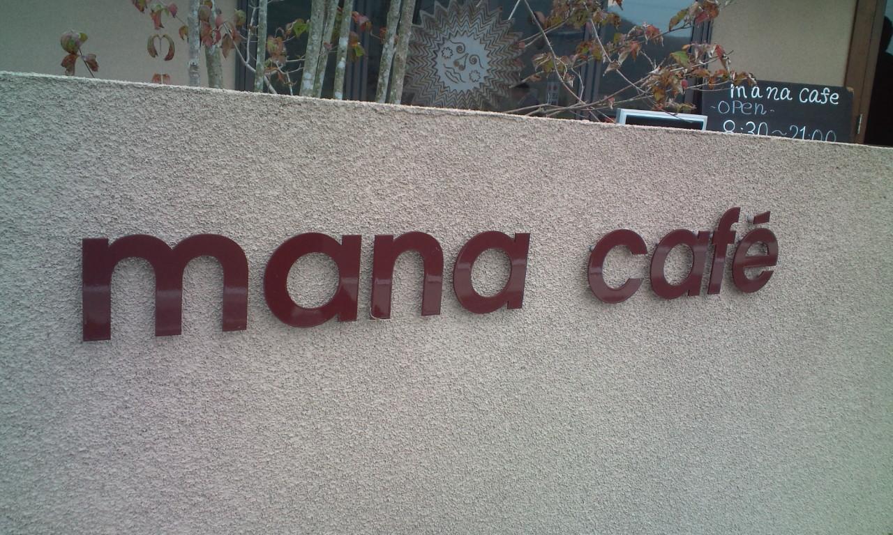 マナカフェ