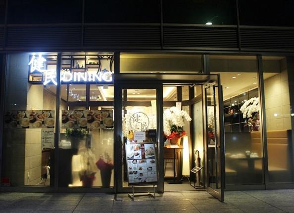 健民ダイニング 六本木店