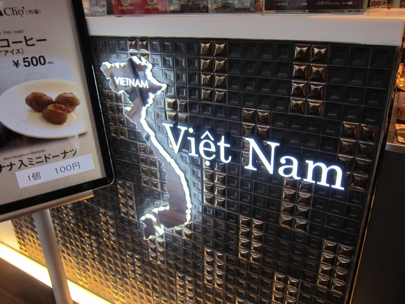ベトナムチョ(市場)