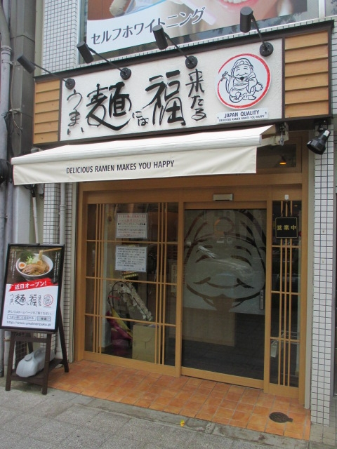 うまい麺には福来たる 西大橋店