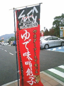 大阪王将 西風新都店