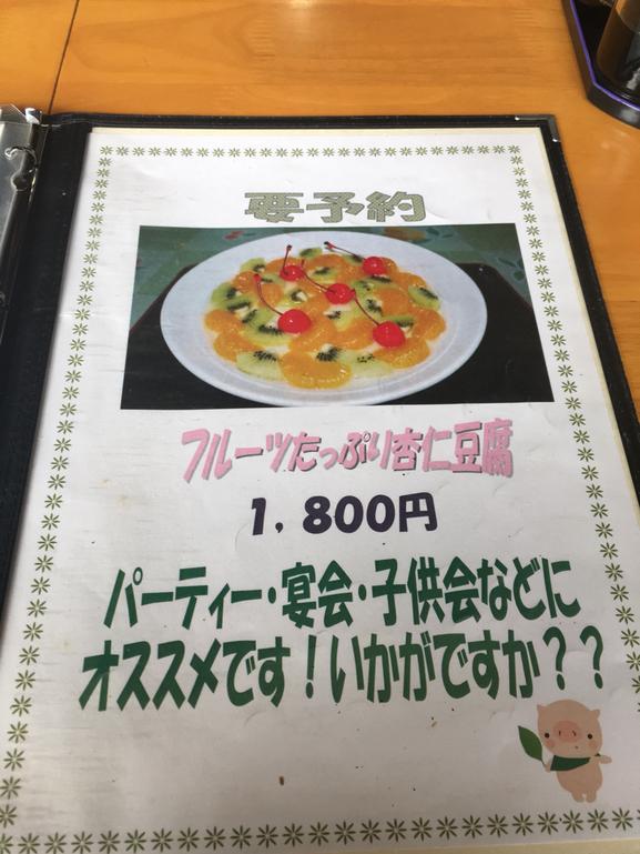 中華料理 三宝
