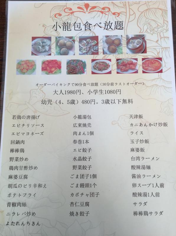 美江小籠湯包