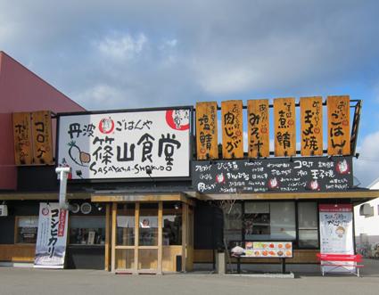 丹波篠山食堂