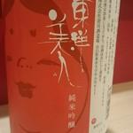 日本酒とおばんざい 北庵 - 東洋美人