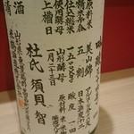 日本酒とおばんざい 北庵 - 米鶴