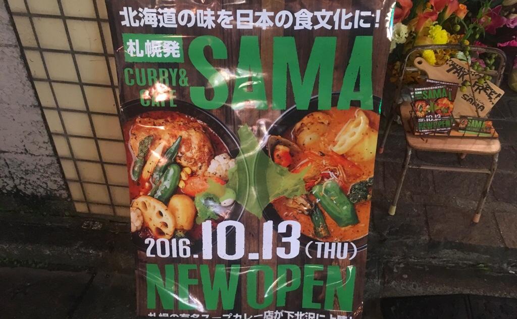 SAMA 下北沢店