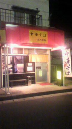 中華そば 坂内製麺