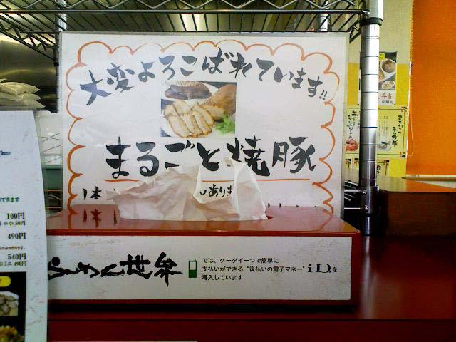 らーめん世界 富山魚津店