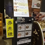 北海道牛乳カステラ - 発券機で券購入