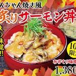 海鮮丼屋  海舟 - 2016/10~、この秋オススメのイッパイ。炙りサーモン丼。