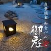 夜景個室×和食バル 御庭-ONIWA- - その他写真: