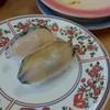 廻り寿司 しゅん - 料理写真:活アワビ2貫