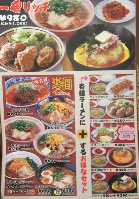 熱烈 一番亭 松阪宮町店