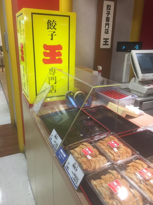 餃子専門店 王 広島そごう店