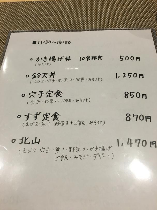天ぷら 鈴
