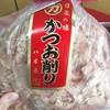 こんぶの岩崎 - 料理写真:かつお削り
