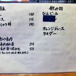 麺屋 一本気 - 飯・おつまみ・飲み物類(2016年10月)