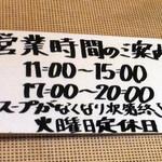 麺屋 一本気 - 営業案内(2016年10月)