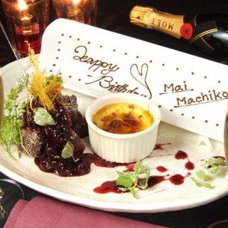 メッセージ入りのデザートプレートでお祝い・サプライズを・・
