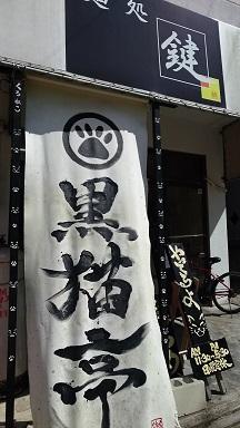 麺処鍵 黒猫亭