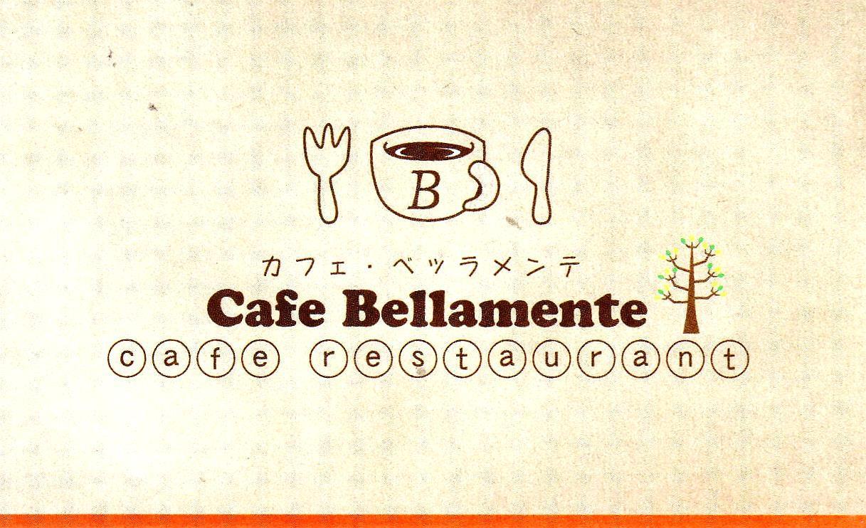 カフェ・ベッラメンテ