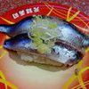 元祖廻る元禄寿司 - 料理写真:真いわし135円(税込)