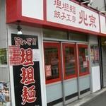 坦坦麺 餃子工房 北京 - 外観