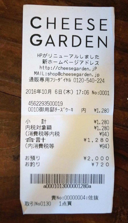チーズガーデン JR宇都宮グラスボックス店 [栃木県宇都宮市川 ...
