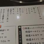 東京焼肉 - メニュー3♡beerlove