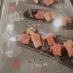 東京焼肉 - メニュー♡beerlove
